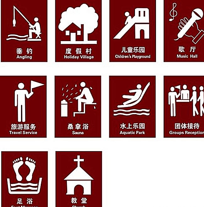 一、规范化的景区标识牌能促进对外交流,优化国际交往空间随着国外游客的增多,多语种在中国的是随处可见。中国旅游景区需要更多准确和贴切的译文标识语言来展示在外国游人面前。这些景区标识牌不仅能为外国游客提供方便,也直观地体现了景区的国际化程度,体现了一个国家对外来人口的尊重。  二、规范化的景区标识牌能增加散客到访量,实现景区效益增值当下旅游市场正在进入散客时代,为避免误导散客旅游者,消除游客出游麻烦,成功服务旅游者,需要景区规范化设计的标识牌的指引。只有如此,才可以增加到访量,实现旅游行为的保障,产生景区旅游
